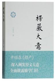 楞严大意/佛典新读