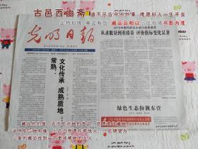 光明日报2019年11月20日
