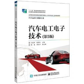 汽车电工电子技术(第5版)