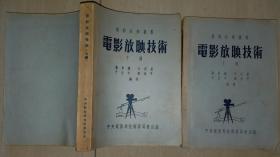 1952年中央电影局技术委员会出版《电影放映技术》上下册【电影技术丛书】