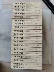 1976年印品好《资治通鉴》存19本(合卖)