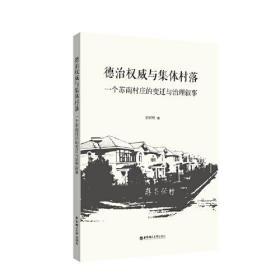 德治权威与集体村落:一个苏南村庄的变迁与治理叙事