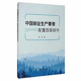 中国林业生产要素配置效率要救