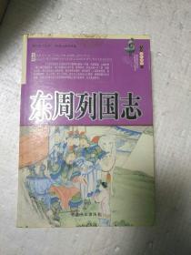 东周列国志——中国古典文化书系