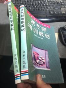 茶艺技师培训教材+茶艺师培训教材 两册合售