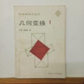 美国新数学丛书    几何变换   1