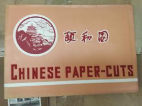 老剪纸  :  颐和园     8幅一套  大32开本