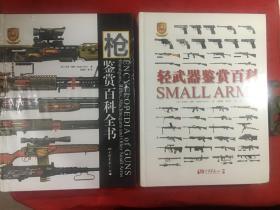 轻武器鉴赏百科  枪:鉴赏百科全书【2册合售】