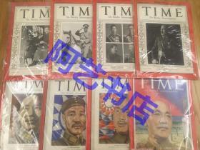 【现货】时代周刊杂志 Time Magazine, 1931年-1955年,北伐总司令蒋委员长经典封面杂志多本任选1期,珍贵史料!