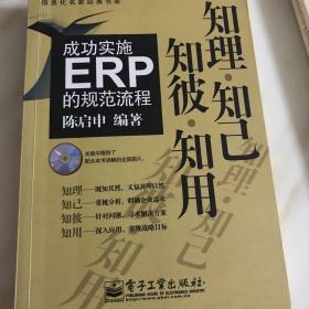 知理·知己·知彼·知用:成功实施ERP的规范流程