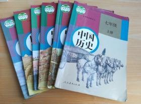 人教版初中历史课本【全套6本2016年~2018年版】