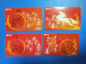卡收藏:中国电信 家家乐拜年电话卡【四张一套 全】