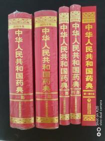中华人民共和国药典(全四部 +第一部增补本)2015版(共5部) 全新塑封
