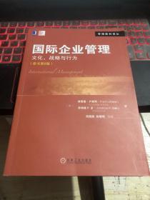 国际企业管理文化、战略与行为(原书第8版)