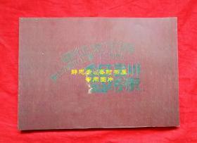 民国35年青年远征军陆军第31军209师639团训练纪要,静思斋&四维书屋影印本