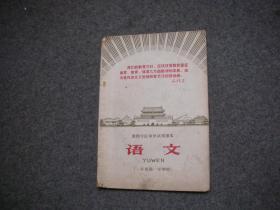 淮阴专区中学试用课本  语文(一年级第一学期用)