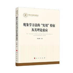 """现象学方法的""""实用""""特征及其理论效应(国家社科基金丛书—哲学)"""