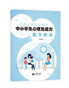 新书--积极心理学视角下中小学生心理免疫力提升指南