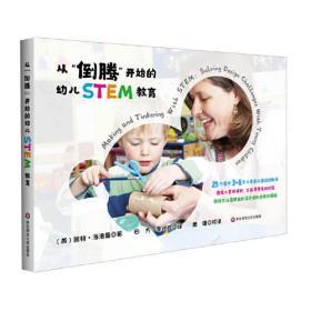 """从""""倒腾""""开始的幼儿STEM教育"""