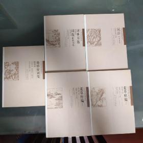 花草粹编,词林万选 词选,绝妙好词笺,词洁,古代词选经典读本5册合售(偏远地区邮费另算)
