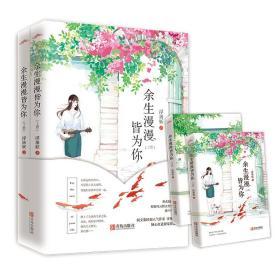 悦读纪:余生漫漫皆为你(全二册)