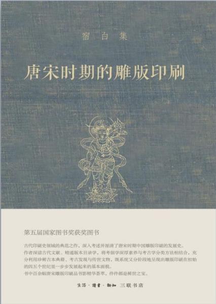 唐宋时期的雕版印刷