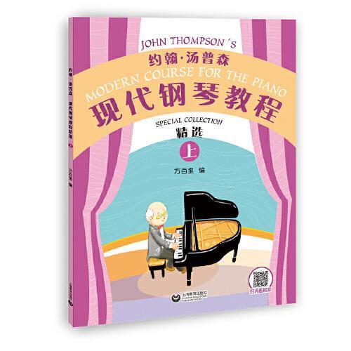 新书--约翰·汤普森现代钢琴教程精选(上)