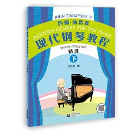 新书--约翰·汤普森现代钢琴教程精选(下)
