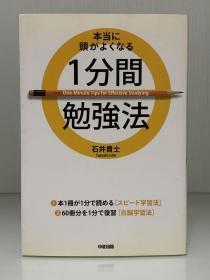 1分钟学习法     本当に头がよくなる1分间勉强法(中経出版)石井 贵士(学习方法)日文原版书