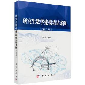 研究生數學建模精品案例(第2卷)