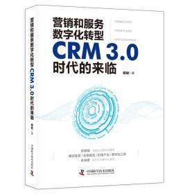 营销和服务数字化转型 CRM 3.0 时代的来临
