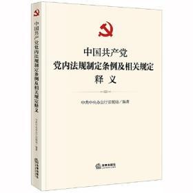 中国共产党党内法规制定条例及相关规定释义