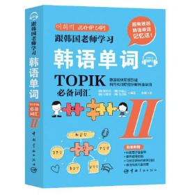 9787515917788-R3-跟韩国老师学习韩语单词:TOPIK必备词汇:Ⅱ