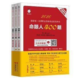 命题人400题,客观题考试专用,2020版:全三册