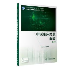 中医临床经典概要(第2版/培训教材/配增值)
