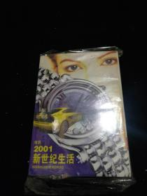 台历2001新世纪生活