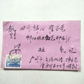 1976年广东寄往四川航空实寄封 带原信照片 贴10分邮票1枚