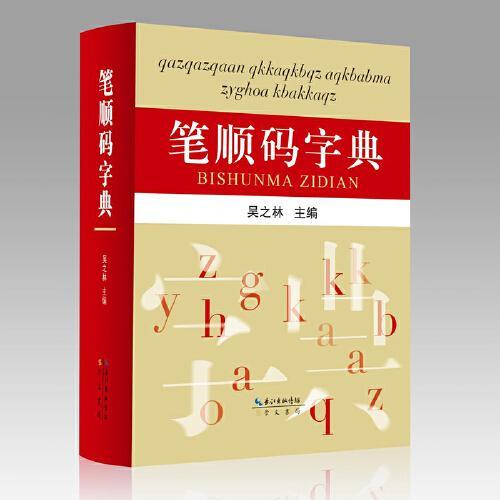 9787540354039-gz-笔顺码字典