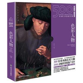 """500年西方绘画经典.色彩人物:一套""""秒懂""""西方绘画艺术的""""纸上美术馆"""""""