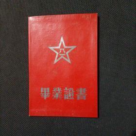 中国人民解放军军需学校毕业证书  (货z)