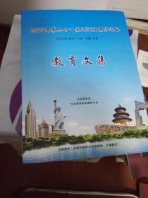 2020年第六十一届ASH北京传达会 教育文集...