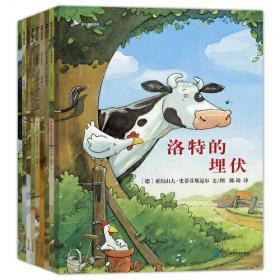 """奶牛洛特惊喜系列套装9册(火遍德国的动物巨星""""奶牛洛特""""登陆中国)"""