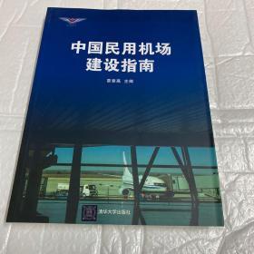 中国民用机场建设指南