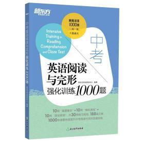 中考英语阅读与完形强化训练1000题