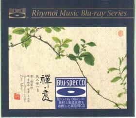 禅意:天人合一2(CD)  赵家珍古琴  上海音像出版社