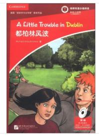 都柏林风波(含1CD-ROM)(第1级 适合小学高年级到初中)剑桥双语分级阅读 彩绘小说馆
