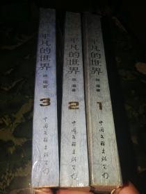 平凡的世界123  中国文联出版社