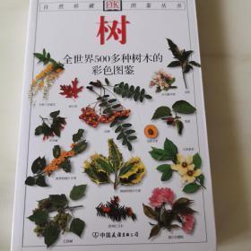 树:全世界500多种树木的彩色图鉴 DK自然珍藏图鉴丛书