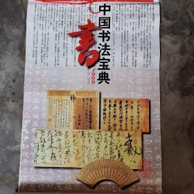 1999年高级宣纸挂历 中国书法宝典(6张宣纸全长57宽36)
