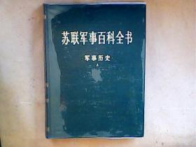 苏联军事百科全书 军事历史 上册 精装 书衣套软塑料皮
